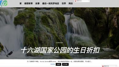 Photo of Portal Turističke priče od danas na 15 stranih jezika! Emitivna tržišta bogatija za medij koji stranci razumiju
